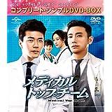 メディカル・トップチーム (コンプリート・シンプルDVD-BOX5,000円シリーズ)(期間限定生産)