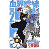 血界戦線 Back 2 Back 2 ―ゲット・ザ・ロックアウト!!― (ジャンプコミックス)