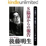 S温泉からの報告 後藤明生・電子書籍コレクション (アーリーバード・ブックス)