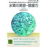 Nutrient Library-21 水素の美容・健康力