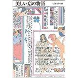 美しい恋の物語 ちくま文学の森 1巻(全10巻)