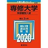 専修大学(学部個別入試) (2020年版大学入試シリーズ)