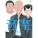 アニメーション映画『音楽』通常版DVD