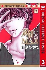 欲情(C)MAX カラー版 3 (マーガレットコミックスDIGITAL) Kindle版