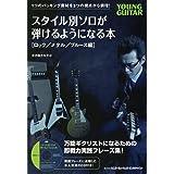 スタイル別ソロが弾けるようになる本[ロック/メタル/ブルース編](CD付)
