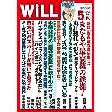 月刊WiLL (ウィル) 2021年5月号