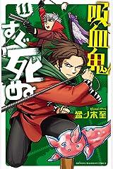 吸血鬼すぐ死ぬ 11 (少年チャンピオン・コミックス) Kindle版