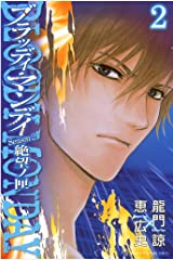 BLOODY MONDAY Season2 絶望ノ匣(2) (週刊少年マガジンコミックス) Kindle版