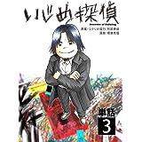 いじめ探偵【単話】(3) (ビッグコミックス)