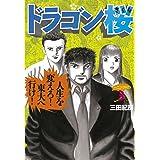 ドラゴン桜(3) (モーニングコミックス)