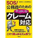 SOS!公務員のためのやっかいなクレーム対応