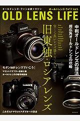 オールドレンズ・ライフ Vol.5 (玄光社MOOK) ムック