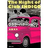 Dカラーバケーション インディゴの夜 (集英社文庫)