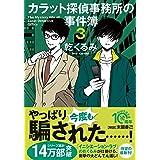 カラット探偵事務所の事件簿3 (PHP文芸文庫)