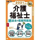 福祉教科書 介護福祉士 完全合格過去&模擬問題集 2021年版