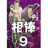 相棒―たった二人の特命係― (9) (ビッグコミックス)