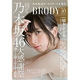 BRODY(ブロディー) vol.3 懸賞なび2016年02月号増刊