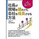【Amazon.co.jp 限定】社長が現場を離れても会社を成長させる方法