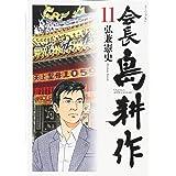 会長 島耕作(11) (モーニング KC)