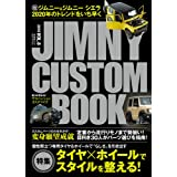 JIMNY CUSTOM BOOK Vol.8 (文友舎ムック)