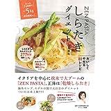 しらたきダイエット (ZENPASTA おいしくやせる81レシピ)