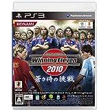 ワールドサッカー ウイニングイレブン 2010 蒼き侍の挑戦 - PS3