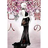 復讐の未亡人(7) (アクションコミックス)