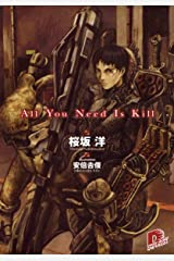 All You Need Is Kill (スーパーダッシュ文庫) 文庫