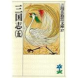 三国志(五) (吉川英治歴史時代文庫)