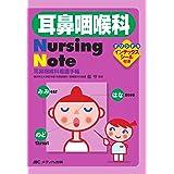 耳鼻咽喉科Nursing Note―耳鼻咽喉科看護手帳