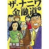 ザ・ナニワ金融道 5 (ヤングジャンプコミックス)
