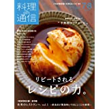 料理通信 2020年7・8月号 (2020-06-05) [雑誌]