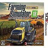 ファーミングシミュレーター18 ポケット農園4 - 3DS