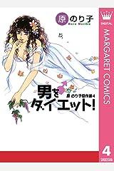 男をダイエット! 原のり子傑作選 4 (マーガレットコミックスDIGITAL) Kindle版