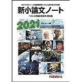 2021新小論文ノート
