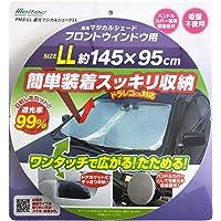 メルテック 車用 日よけ 遮光マジカルシェード フロント用 LLサイズ PMS-LL 遮光率99%&UVカット コンパク…