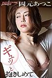 岡元あつこ ギュッと抱きしめて 週刊ポストデジタル写真集