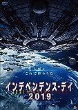 インデペンデンス・デイ2019 [DVD]