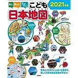 見て、学んで、力がつく! こども日本地図2021年版