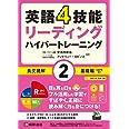英語4技能ハイパートレーニング 長文読解(2)基礎編