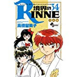 境界のRINNE (34) (少年サンデーコミックス)