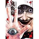 鬼畜島 13 (LINEコミックス)