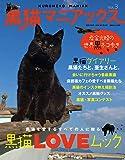 黒猫マニアックス vol.3 (白夜ムック580)