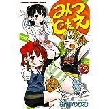 みつどもえ 12 (少年チャンピオン・コミックス)