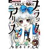 ブラックアリス (ちゃおホラーコミックス)