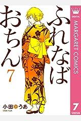 ふれなばおちん 7 (マーガレットコミックスDIGITAL) Kindle版