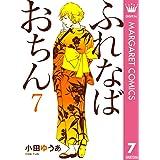 ふれなばおちん 7 (マーガレットコミックスDIGITAL)