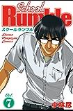 School Rumble(7) (週刊少年マガジンコミックス)