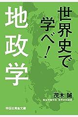 世界史で学べ!地政学(祥伝社黄金文庫) Kindle版