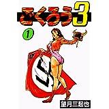 ごくろう3 (1)